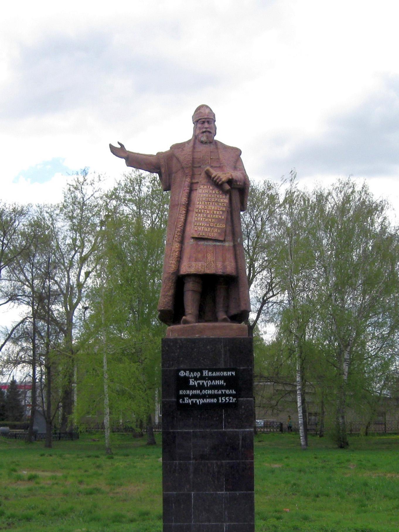 Памятник основателю Бутурлино, боярину Ф.И.Бутурлину.