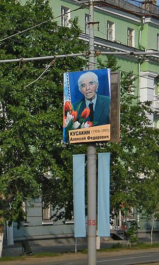 Кусакин А.Ф.