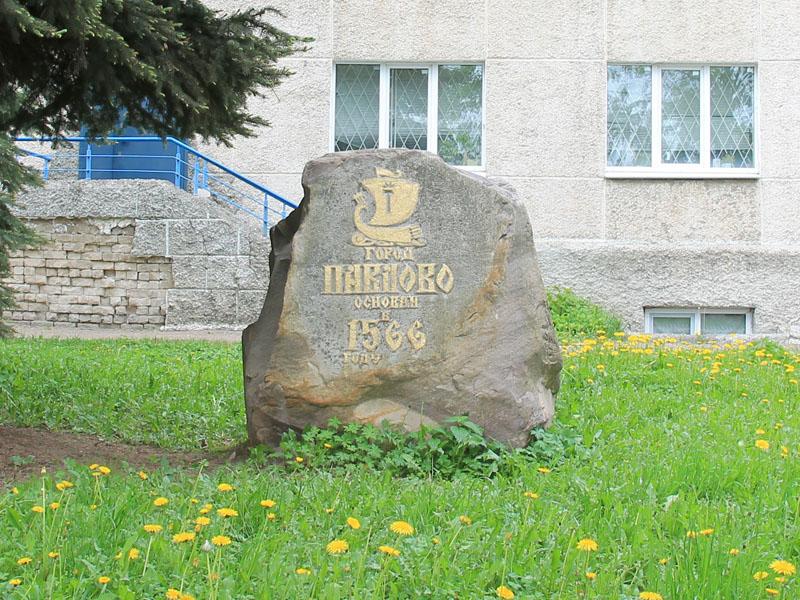 камень с датой основания г.Павлово.